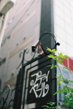 Photo20080206_no02