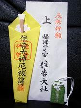 Photo20090103_no08